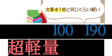 女性に人気の100g~190g 超軽量の日傘